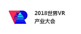 2018世界VR产业大会官网