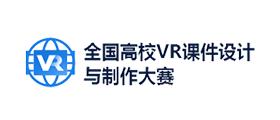 全国高校虚拟现实(VR) 课件设计与制作大赛