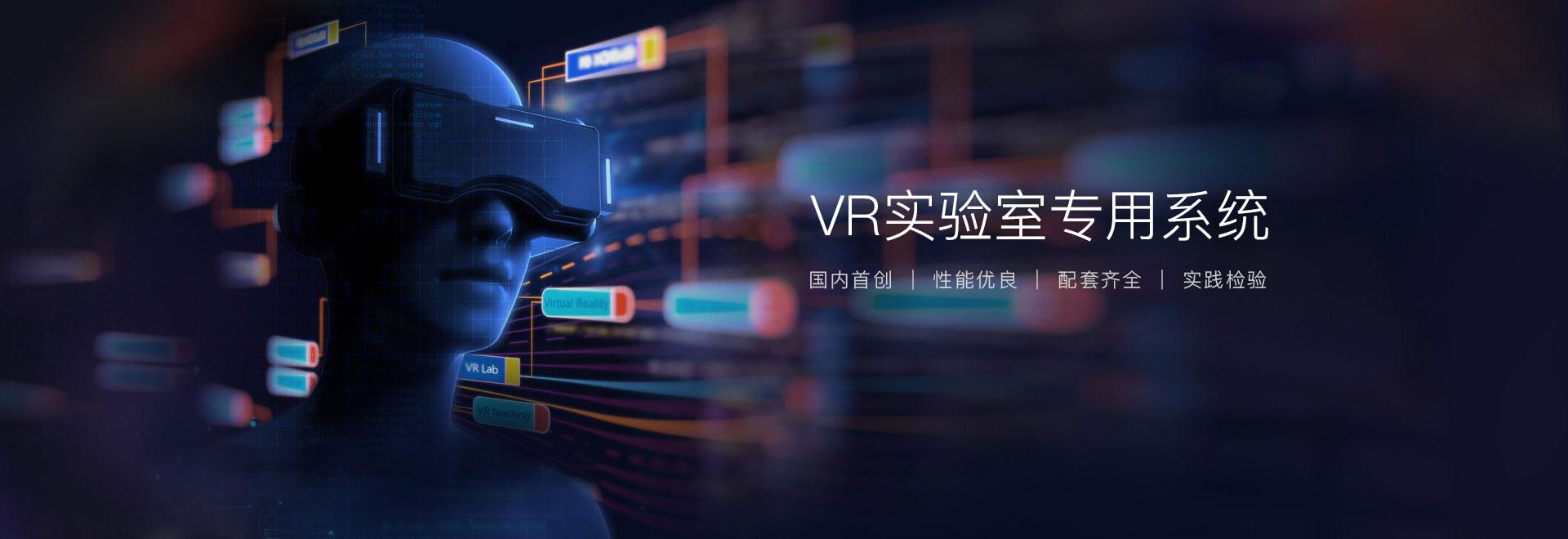 VR实验室专用系统